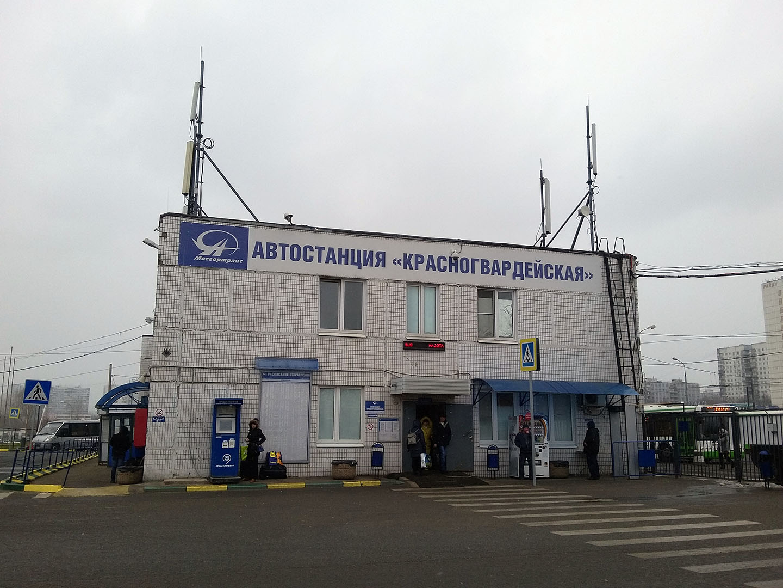 Автовокзал Красногвардейская