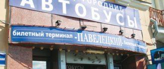 Автовокзал Павелецкий