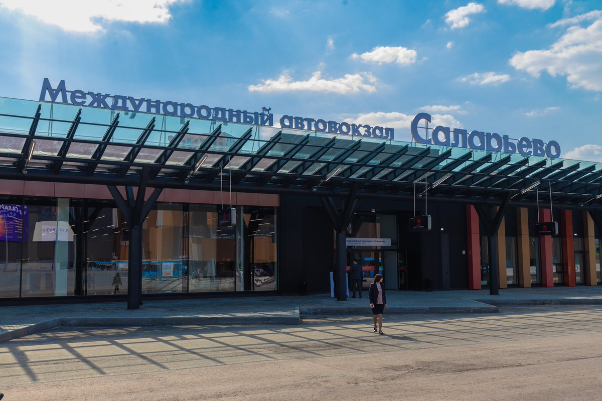 Автовокзал Саларьево