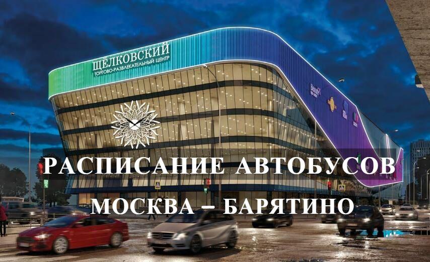 Автобус Москва — Барятино
