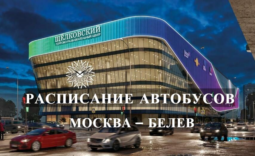 Автобус Москва — Белев