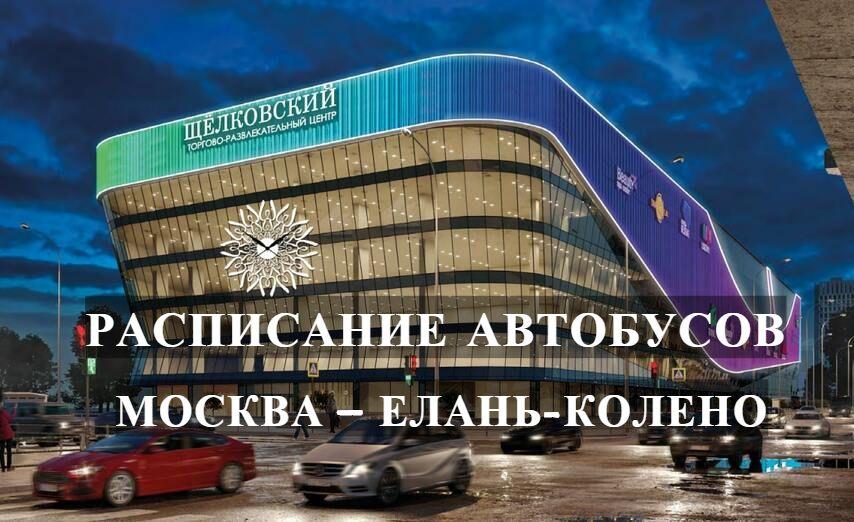 Автобус Москва — Елань-Колено