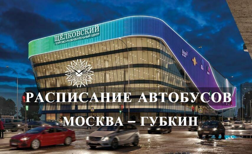 Автобус Москва — Губкин
