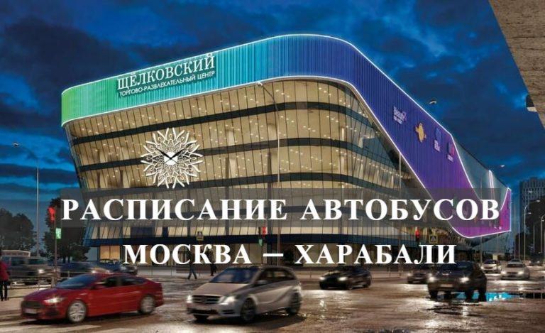 Купить билет на автобус Москва — Харабали
