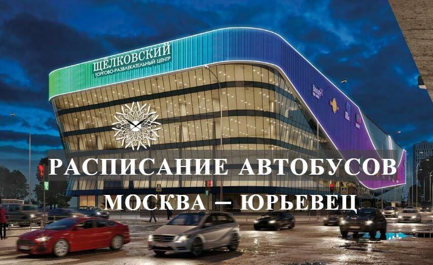 Автобус Москва — Юрьевец