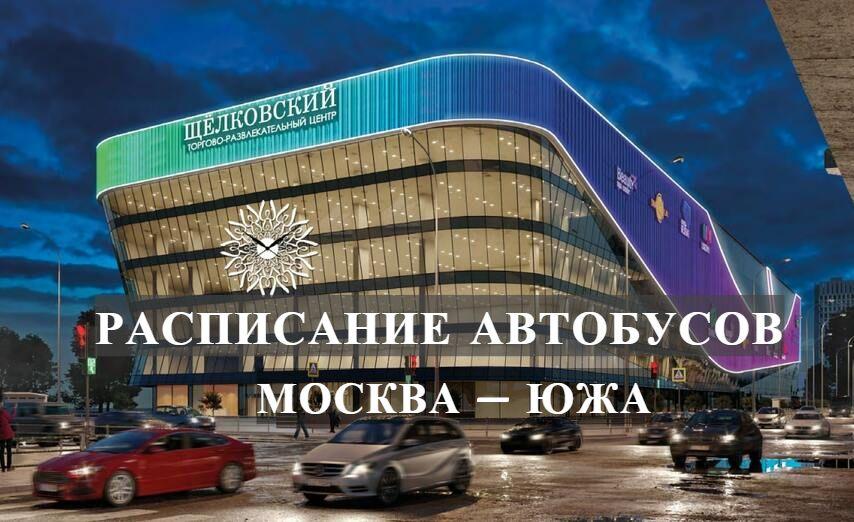 Автобус Москва — Южа
