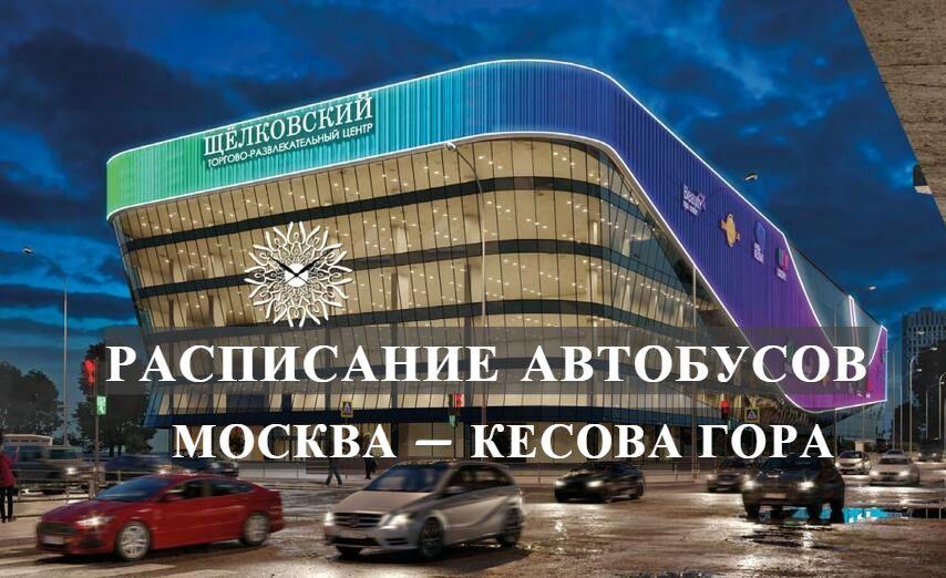 Автобус Москва — Кесова Гора