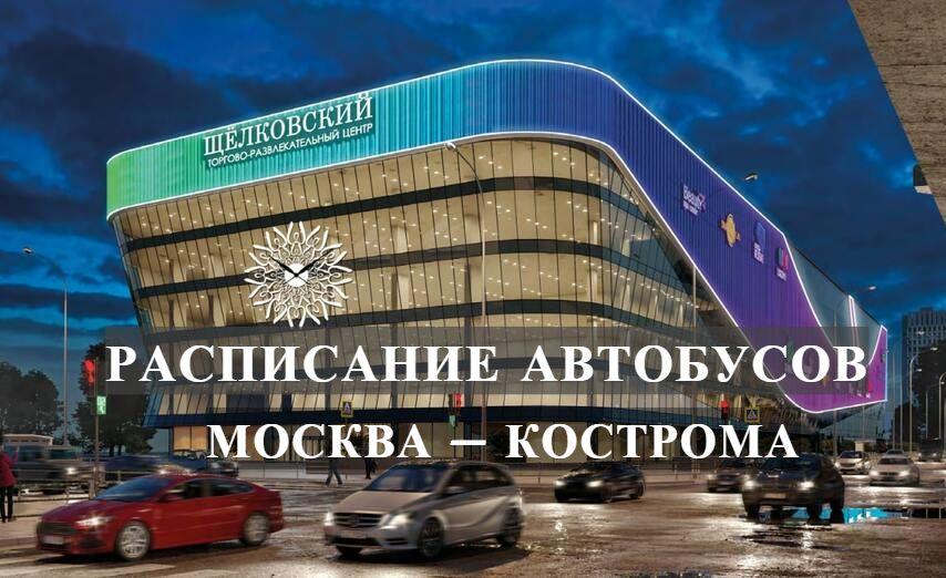 Автобус Москва — Кострома