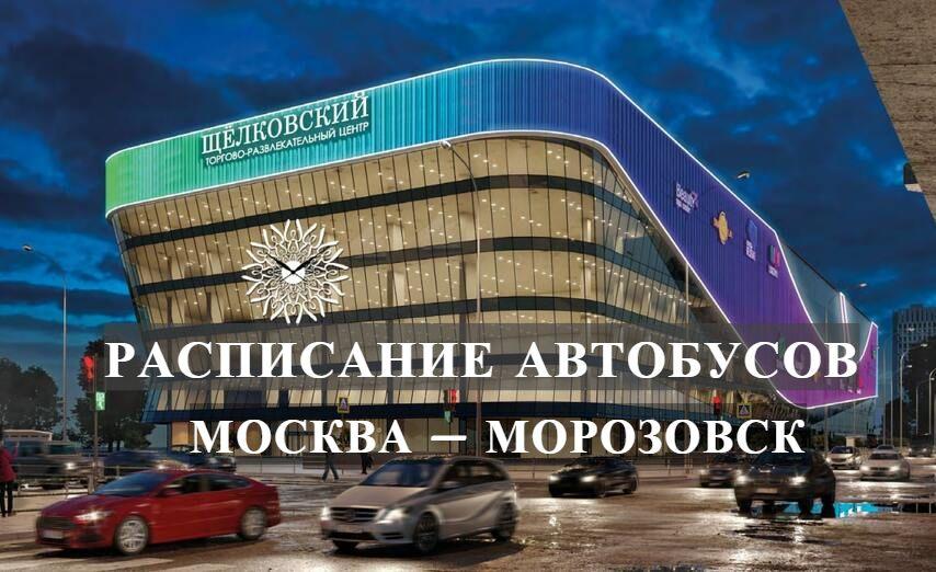 Автобус Москва — Морозовск