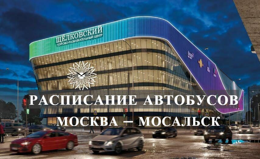 Автобус Москва — Мосальск