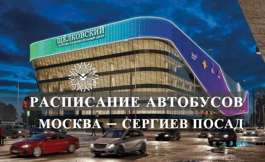 Автобус Москва — Сергиев Посад