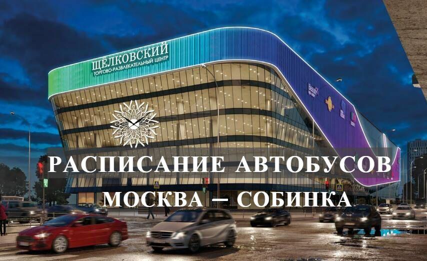 Автобус Москва — Собинка