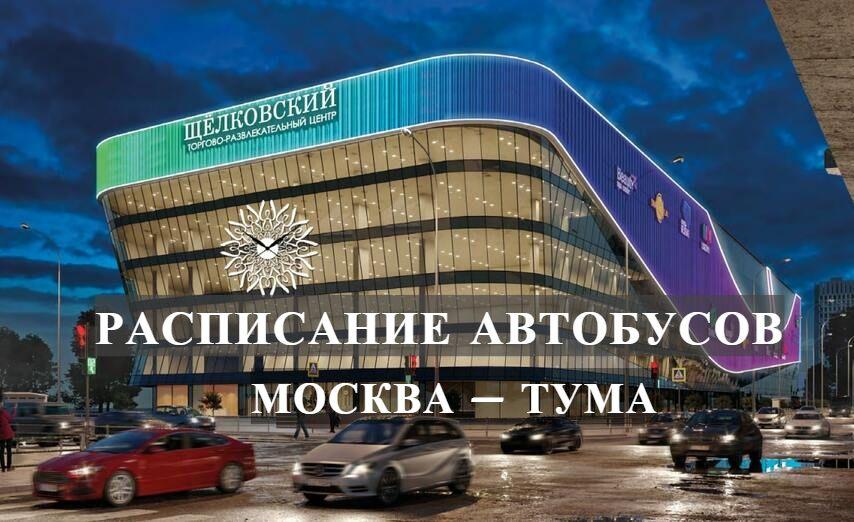 Автобус Москва — Тума