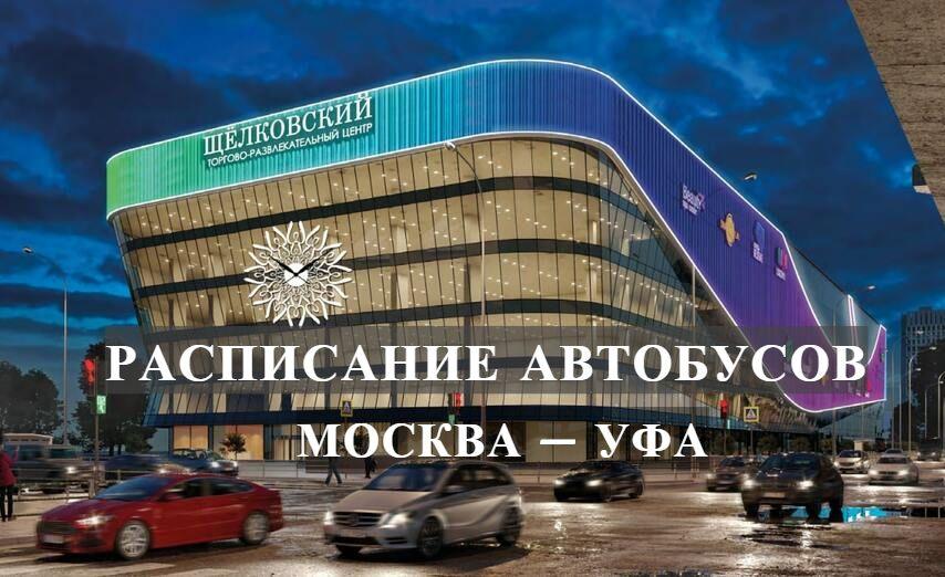 Автобус Москва — Уфа