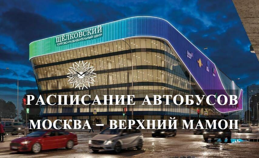 Автобус Москва — Верхний Мамон