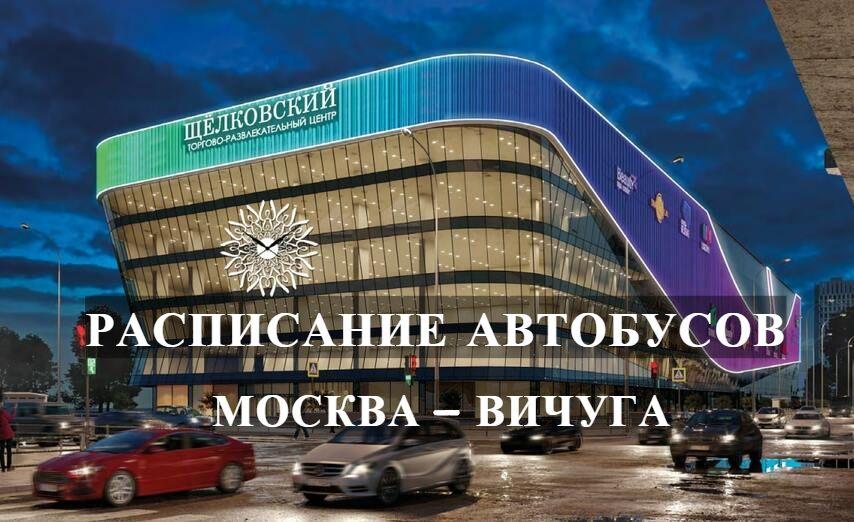 Автобус Москва — Вичуга