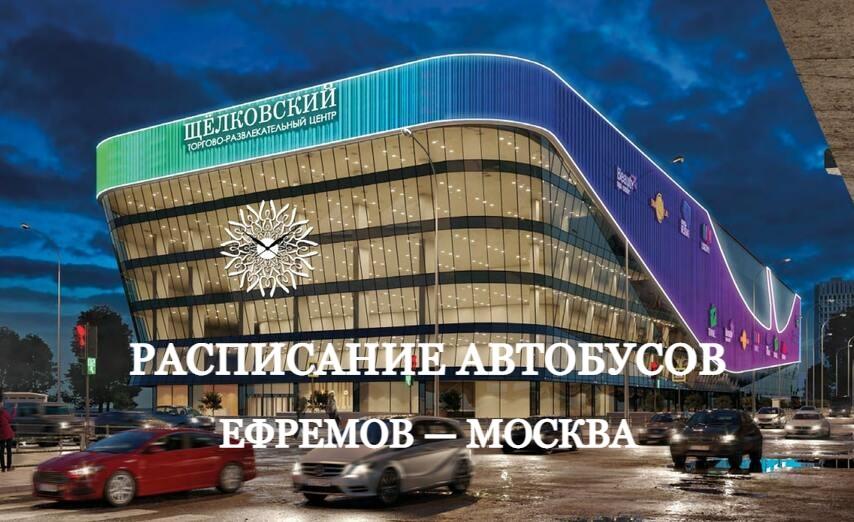 Расписание автобусов Ефремов — Москва
