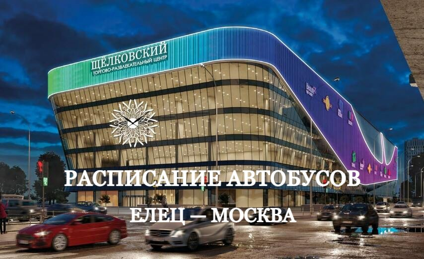 Расписание автобусов Елец — Москва