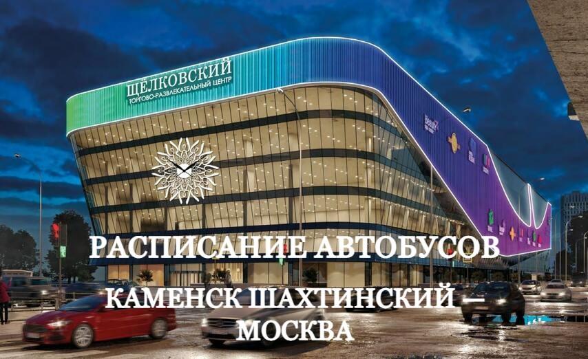 Расписание автобусов Каменск Шахтинский — Москва
