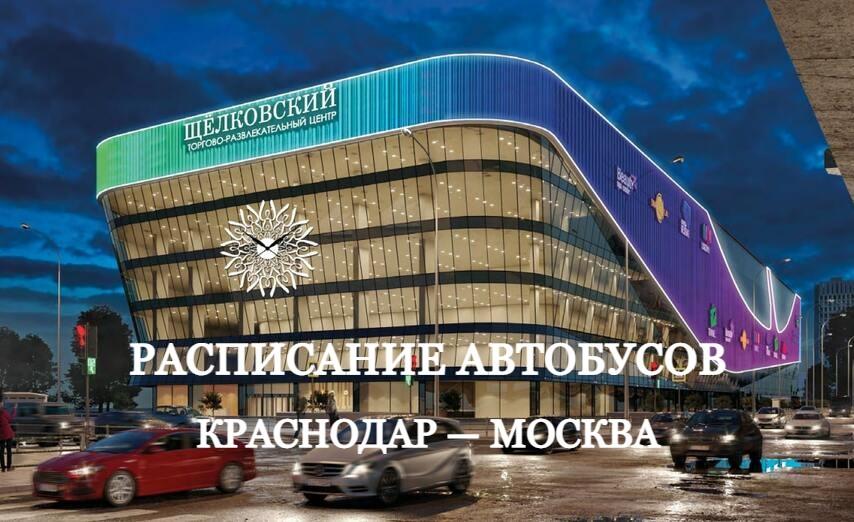 Расписание автобусов Краснодар — Москва