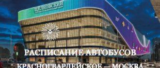Расписание автобусов Красногвардейское — Москва