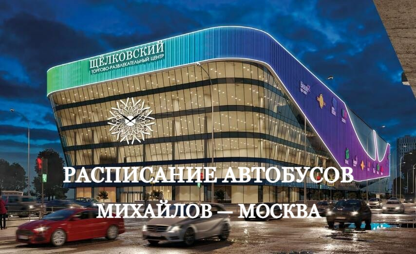 Расписание автобусов Михайлов - Москва