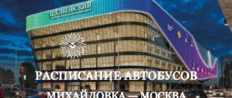 Расписание автобусов Михайловка — Москва