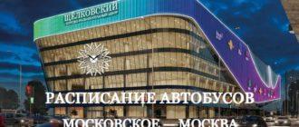 Расписание автобусов Московское — Москва