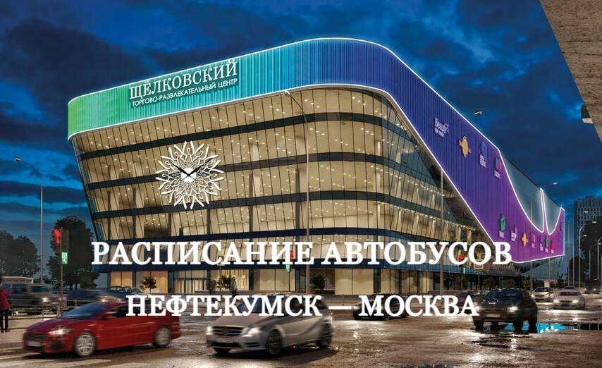 Расписание автобусов Нефтекумск — Москва