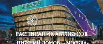Расписание автобусов Нижний Ломов — Москва