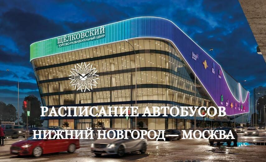 Расписание автобусов Нижний Новгород — Москва