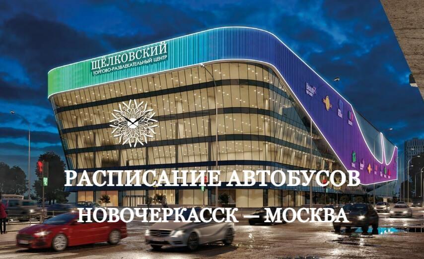 Расписание автобусов Новочеркасск — Москва