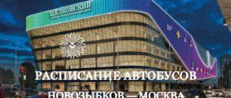 Расписание автобусов Новозыбков — Москва