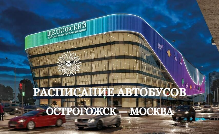 Расписание автобусов Острогожск — Москва