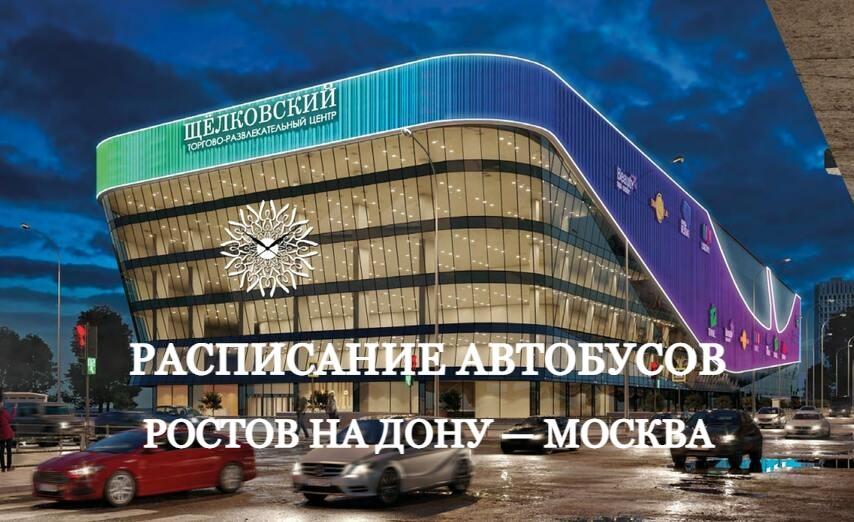 Расписание автобусов Ростов - Москва