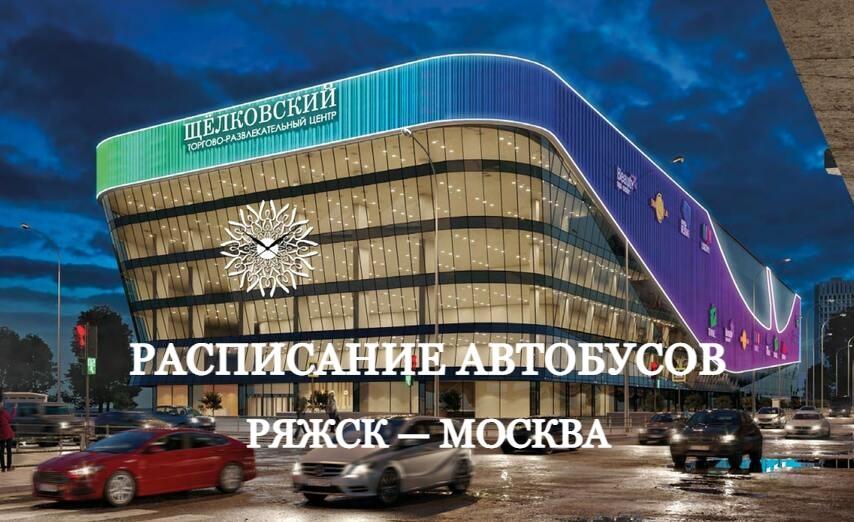 Расписание автобусов Ряжск — Москва