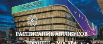 Расписание автобусов Торопец — Москва